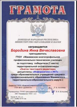 Бородина Инна Вячеславовна